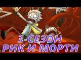 Коротко о 3 СЕЗОНЕ - Рик и Морти - (Rick and Morty)