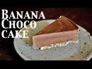 Banana chocolate cake raw vegan ☆ バナナチョコレートケーキ