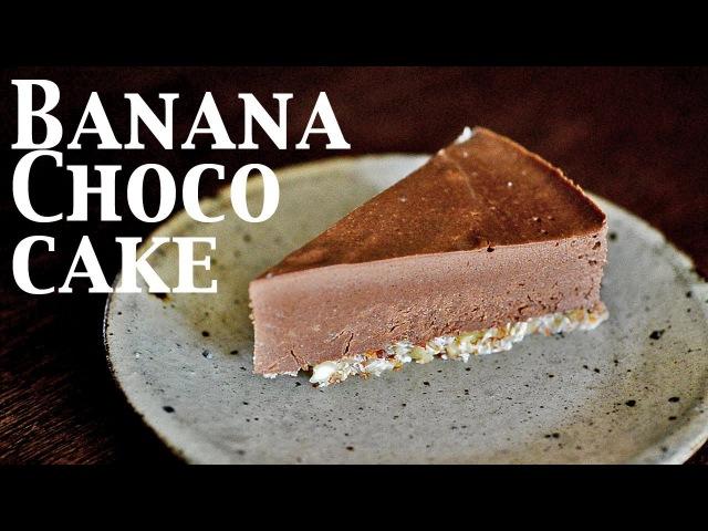 Banana chocolate cake (raw vegan) ☆ バナナチョコレートケーキ