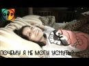 IISuperwomanII - Почему я не могу уснуть