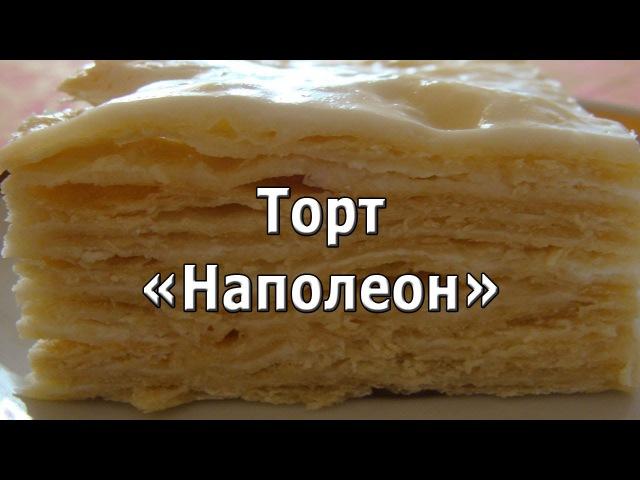 Торт Наполеон классический рецепт