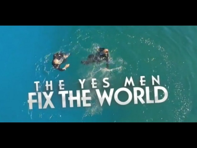 Согласные на всё меняют исправляют мир 2009 The Yes Men Fix The World