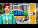 The Sims 4 На работу #6. Подсматривающие в душе! ЧТО???