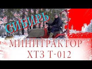 Тест драйв МИНИТРАКТОР ХТЗ Т 012