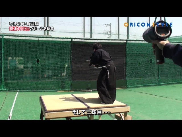 """まさに神技!""""平成の侍""""町井勲が時速160kmのボールを真っ二つに!ノーカッ"""