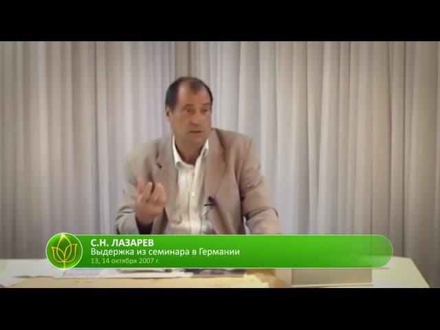 С.Н. Лазарев | Как развить интуицию