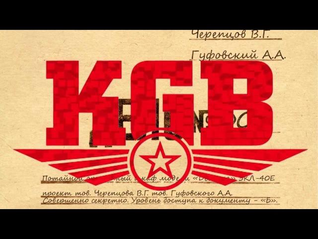 Оружейный шкаф из девочки - Секретные архивы КГБ