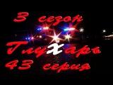 Глухарь 3 сезон 43 серия  сериал Глухарь 3 сезон смотреть онлайн  детектив криминал 2010