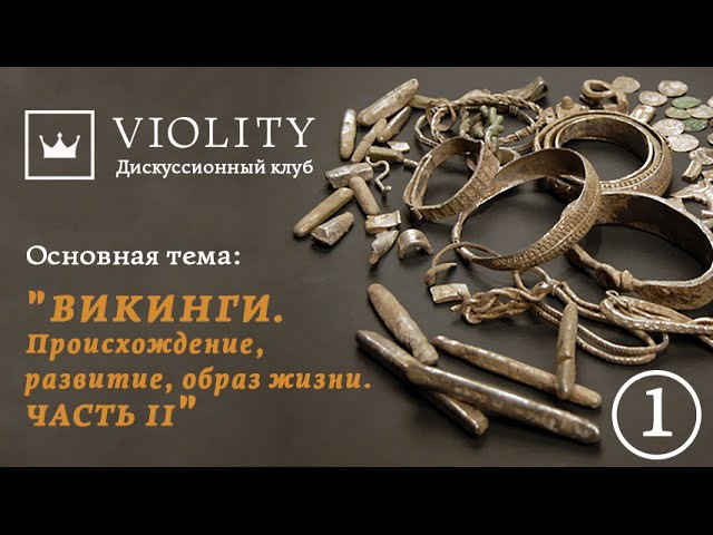 Дискуссионный клуб VIOLITY Викинги Происхождение развитие образ жизни Часть II Видео 1