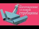 Изготовление угловой струбцины The production of angle cramp
