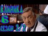 Клиника - Самые смешные моменты - 6 сезон (2/2)