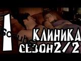 Клиника - Самые смешные моменты - 1 сезон (2/2)