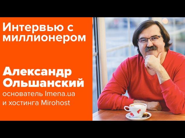 Александр Ольшанский интервью с основателем и хостинга MiroHost