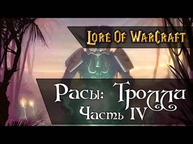Lore Of WarCraft 21 Тролли Чёрного Копья Часть IV