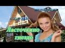 фильмы с Татьяной Арнтгольц - Ласточкино гнездо ! 1 серия ! Мелодрама