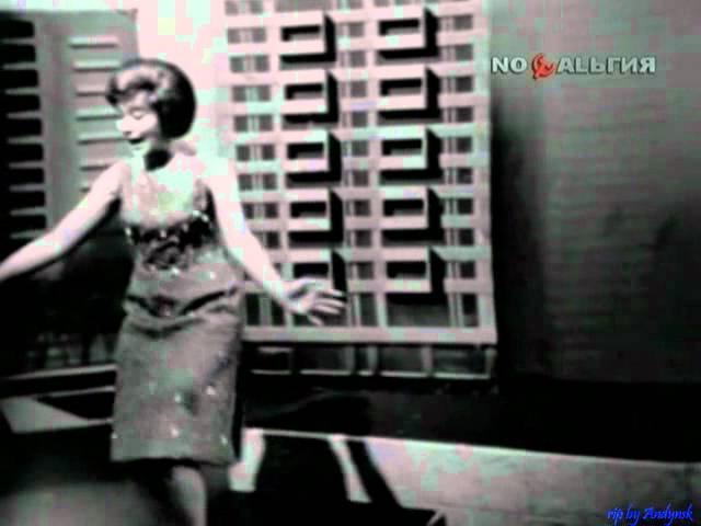 Эдита Пьеха - Я иду и пою (1964)
