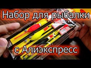 Набор для рыбалки с aliexpress   Посылки из Китая