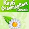 Клуб Счастливых Семей  [dent-shop.ru]