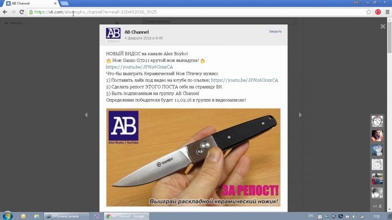 11.02.16_Выбираем победителя конкурса из видео Нож Ganzo G7211 крутой нож выкидуха!