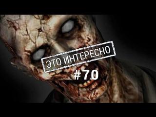 Это интересно: Зомби.  Кто они и откуда берутся