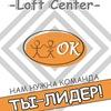 """Главный Молодежный Loft-Центр """"ОК:)"""""""