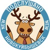 Магазин Подслушано Новокуйбышевск NEW