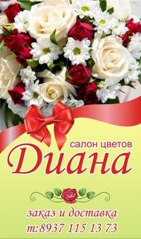 Заказ цветов в йошкар-оле с доставкой купить срез тюльпаны розы