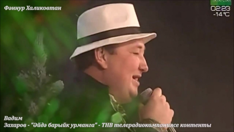 Вадим Захаров - Әйдә барыйк урманга