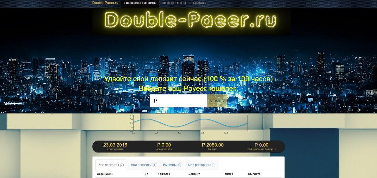 Double-Paeer
