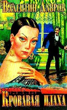 валентин лавров книги скачать бесплатно