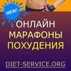 DIET-SERVICE.ORG - Социальная сеть для худеющих