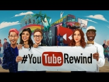 YouTube Rewind: Now Watch Me 2015 (Лучшие Youtube тренды 2015 года)