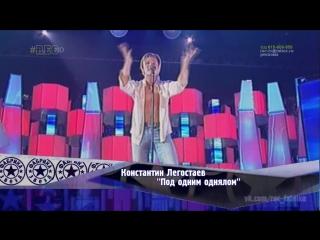 Константин Легостаев-Под одним одеялом (Фабрика-5)
