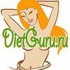 DietGuru.ru - диетическое и спортивное питание