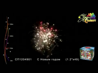 Батарея салютов С новым годом (1,2''х49)