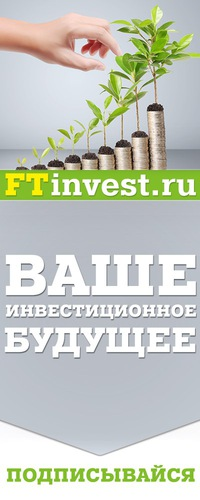 FTinvest.ru - инвестиции на рынке ценных бумаг