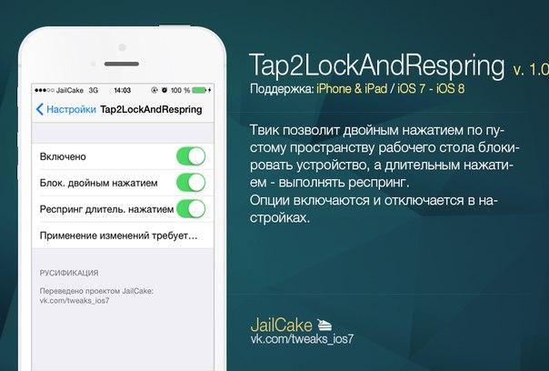Tap2LockAndRespring Rus [Протестировано на iOS 8.4]