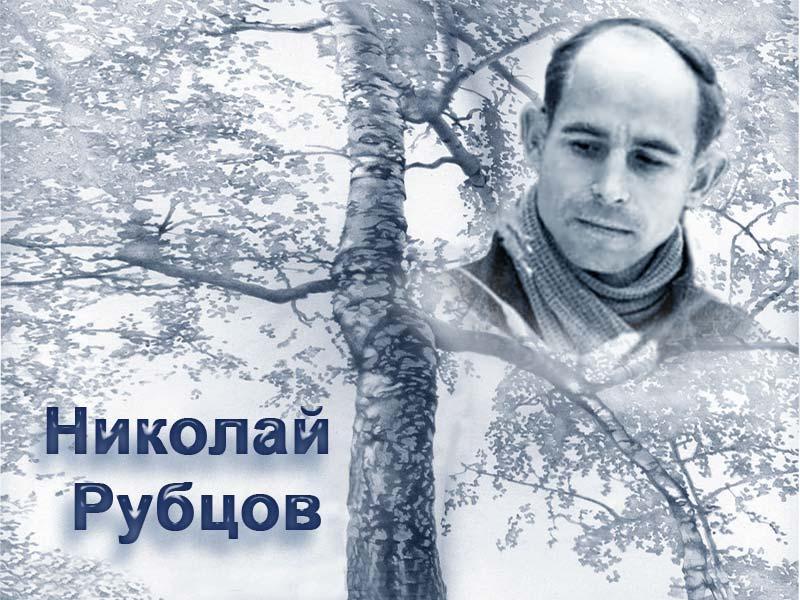 Библиотека имени Николая Рубцова