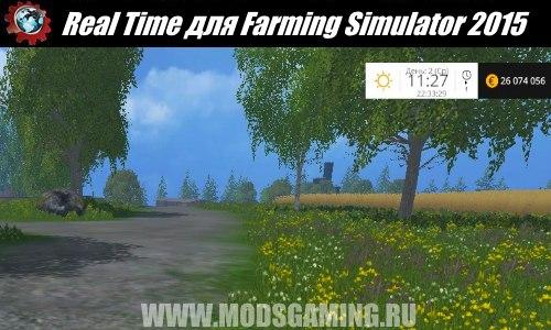 скачать моды для Farming Simulator 2015 реальное время - фото 2