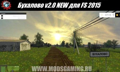 Скачать карту для farming simulator 2015 бухалово 3