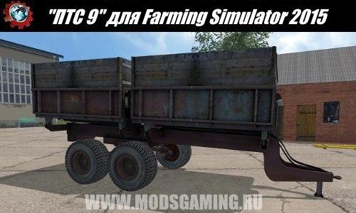 Скачать Моды Для Farming Simulator 2015 Пст 9 - фото 5