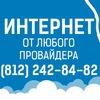 AllCityNet - гид по провайдерам Петербурга