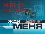 Жди меня ПЕРЕДАЧА од 14.03.1998 (Россия)