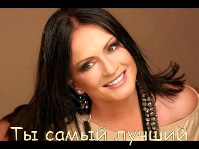 София Ротару - Ты самый лучший