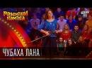 Рассмеши Комика сезон 8 выпуск 9 Чубаха Лана г Киев