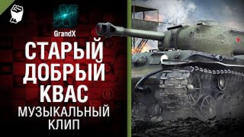 Старый добрый Квас - Музыкальный клип от GrandX [World of Tanks]