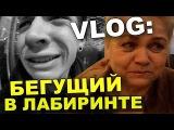 VLOG: Бегущий в лабиринте +КОНКУРС / Андрей Мартыненко