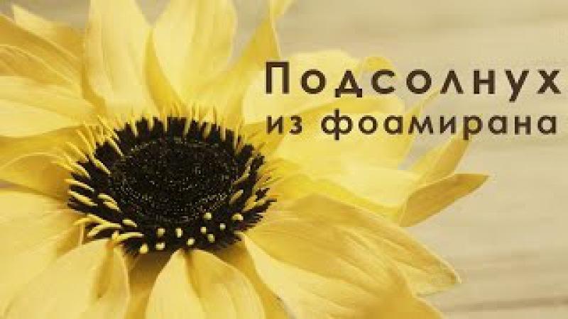 Цветы из фоамирана как сделать подсолнух