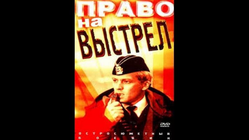 Увлекательный фильм для любящих море и корабли Право на выстрел 1981