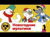 Новогодние мультики сборник  Ну, погоди!, Снеговик-почтовик, Новогодняя сказка,  ...
